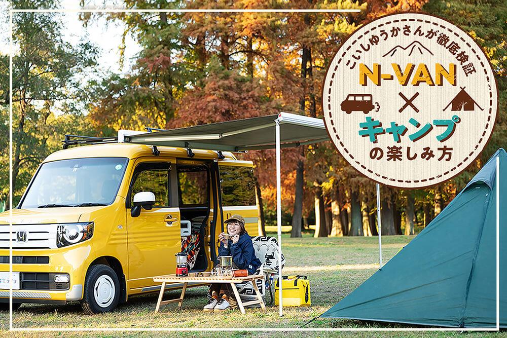 N-VAN×キャンプをとことん楽しむ! 豊富なバリエーションを女子キャンプの第一人者・こいしゆうかさんが徹底チェック
