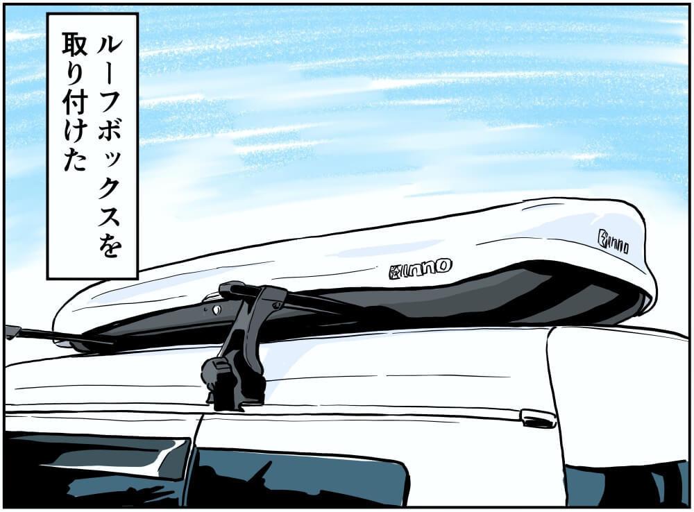 車中泊漫画家・井上いちろうさんのスズキ・エブリイに装着されたルーフボックスのイラスト