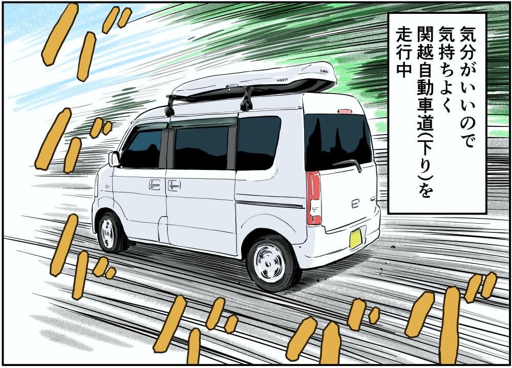 関越自動車道(下り)を走行中の車中泊漫画家・井上いちろうさんのスズキ・エブリイのイラスト
