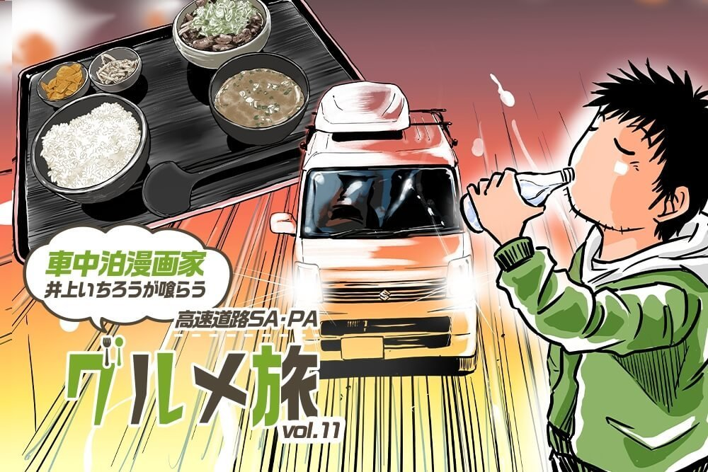 高道路SA・PAグルメ旅!車中泊漫画家・井上いちろうが喰らうvol.11 谷川岳PA(下り)