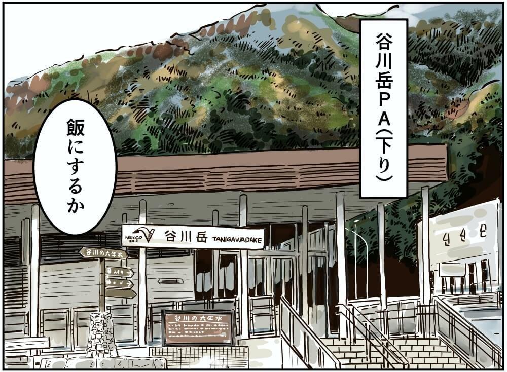 関越自動車道(下り)・谷川岳PA(下り)の外観イラスト
