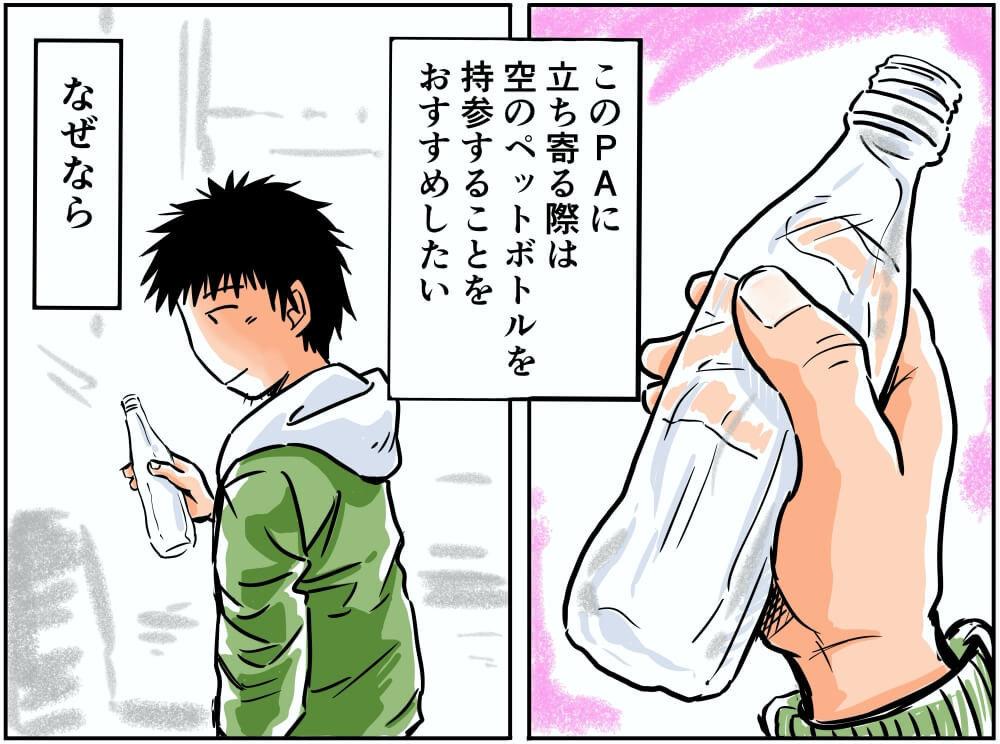 車中泊漫画家・井上いちろうさんが空のペットボトルを持つイラスト