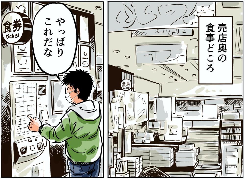 関越自動車道(下り)・谷川岳PA(下り)の食事どころで食券を買う車中泊漫画家・井上いちろうさんのイラスト