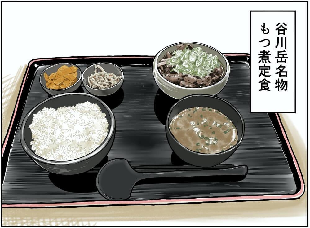 関越自動車道(下り)・谷川岳PA(下り)の名物「もつ煮定食」のイラスト