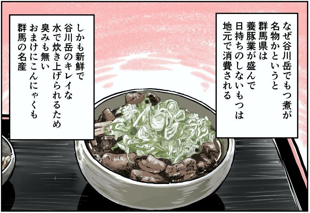 関越自動車道(下り)・谷川岳PA(下り)の名物「もつ煮」のイラスト