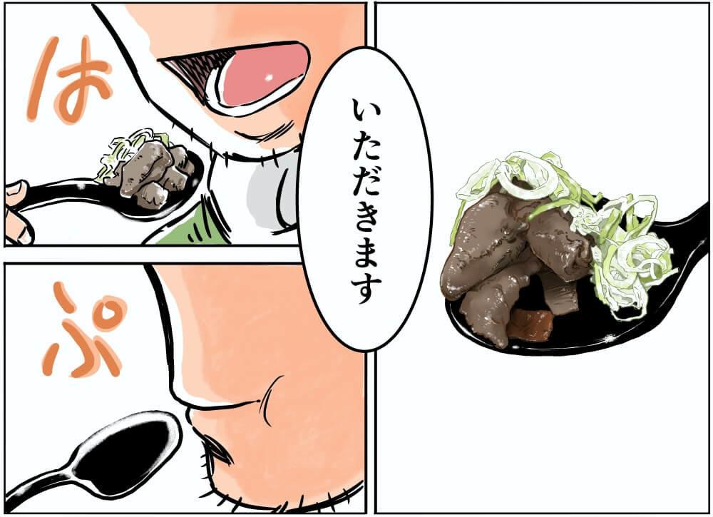 関越自動車道(下り)・谷川岳PA(下り)の名物「もつ煮」を食べる車中泊漫画家・井上いちろうさんのイラスト