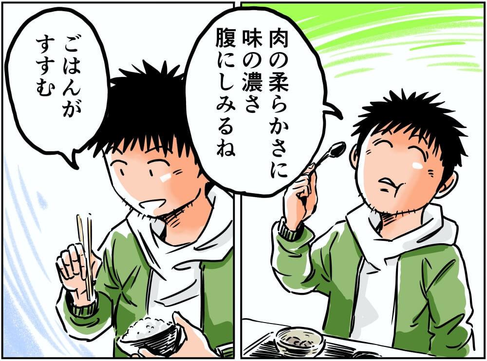 関越自動車道(下り)・谷川岳PA(下り)の名物「もつ煮」を食べて感想を言う車中泊漫画家・井上いちろうさんのイラスト