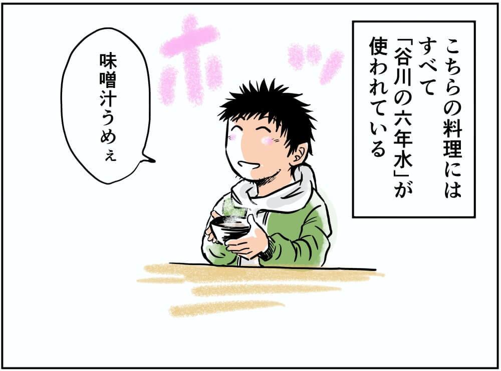 関越自動車道(下り)・谷川岳PA(下り)の名物「もつ煮定食」の味噌汁を食べる車中泊漫画家・井上いちろうさんのイラスト