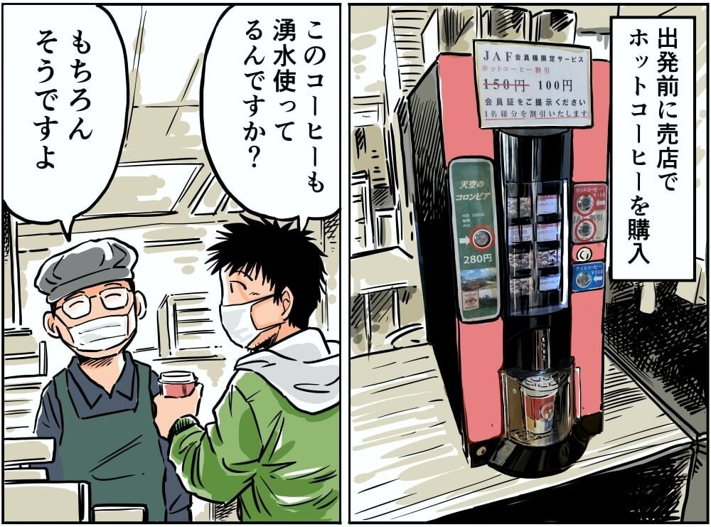 関越自動車道(下り)・谷川岳PA(下り)の売店のコーヒーメーカーのイラスト