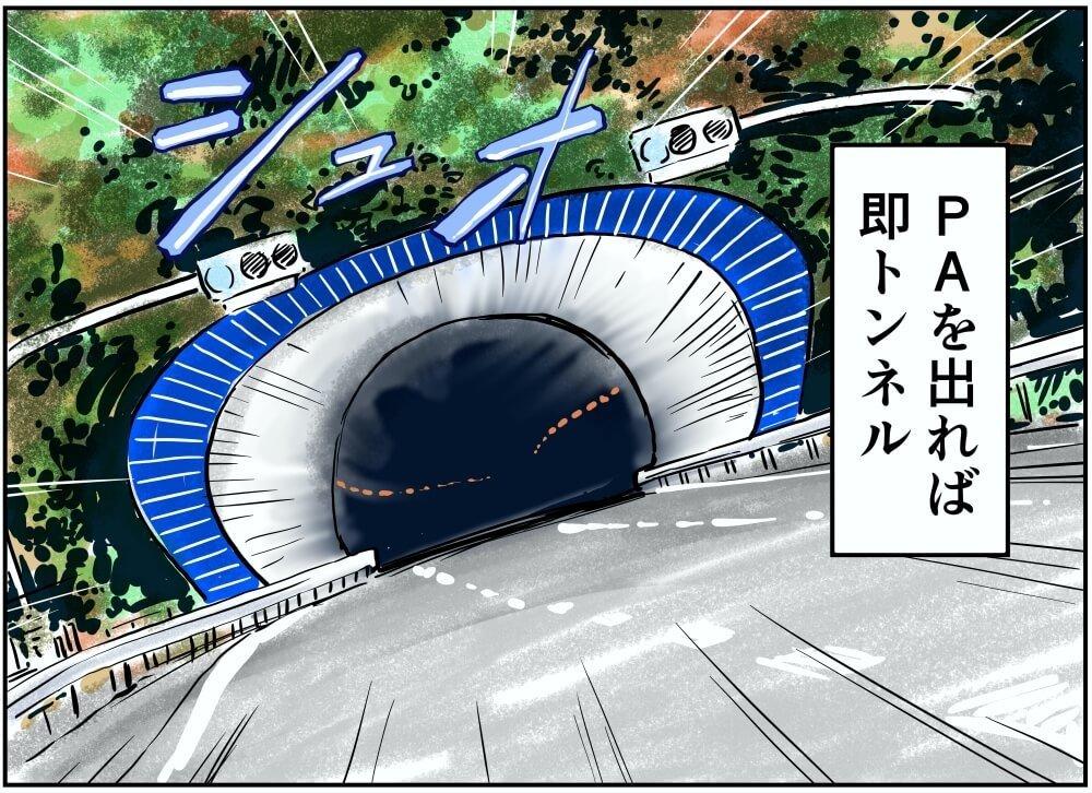関越自動車道(下り)の関越トンネル入り口のイラスト