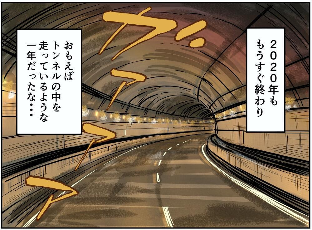 関越自動車道(下り)の関越トンネルの中を走るイラスト
