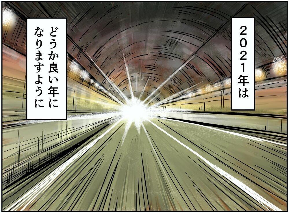 関越自動車道(下り)の関越トンネルの出口付近を走るイラスト