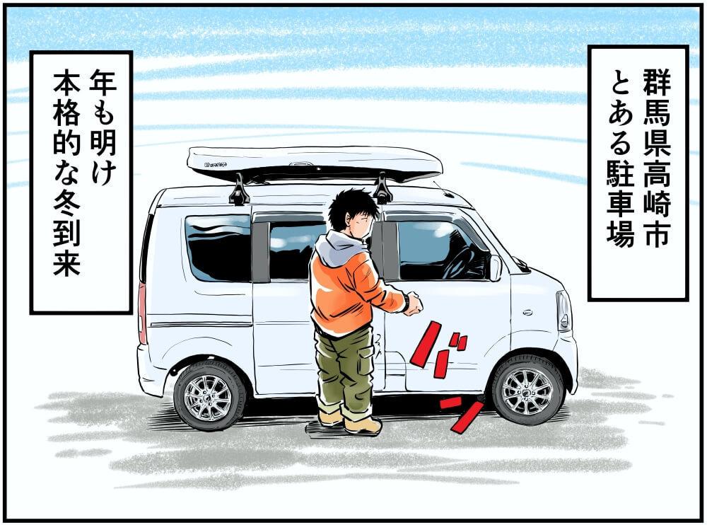 車中泊漫画家・井上いちろうさんと愛車スズキ・エブリイのイラスト