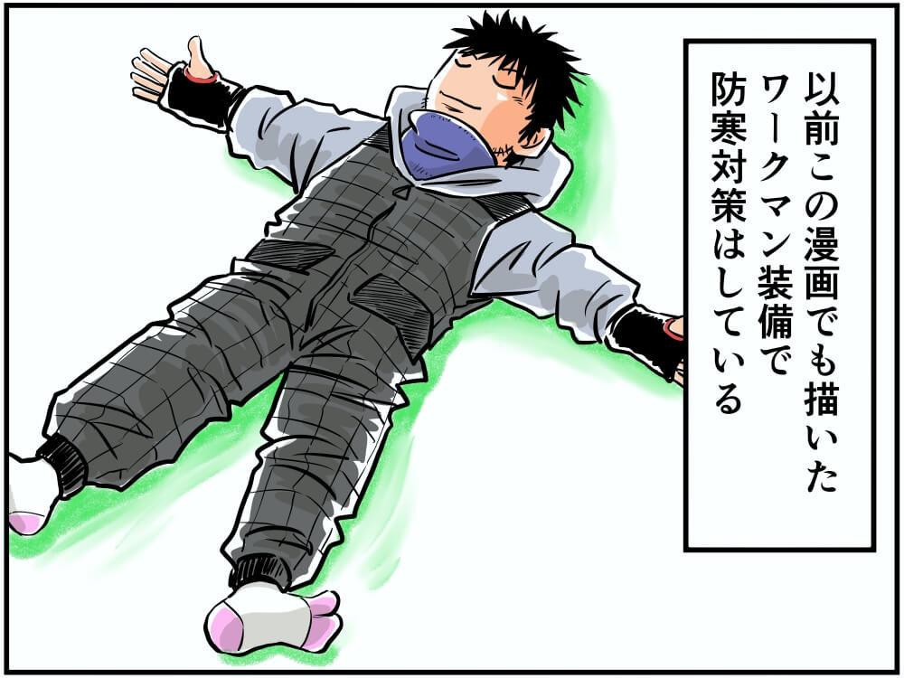 ワークマンの防寒ウエアを着用した車中泊漫画家・井上いちろうさんののイラスト
