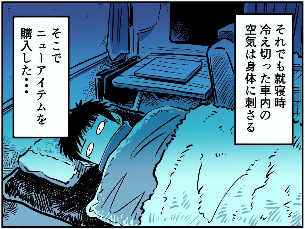 こごえながら車中泊をする車中泊漫画家・井上いちろうさんのイラスト
