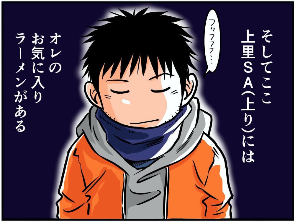 ラーメンに思いを馳せる車中泊漫画家・井上いちろうさんのイラスト