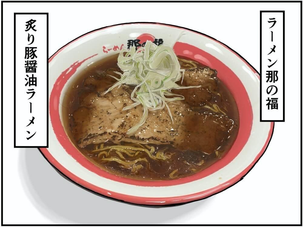 上里SA(上り)にあるらーめん那の福・炙り豚醤油ラーメンのイラスト