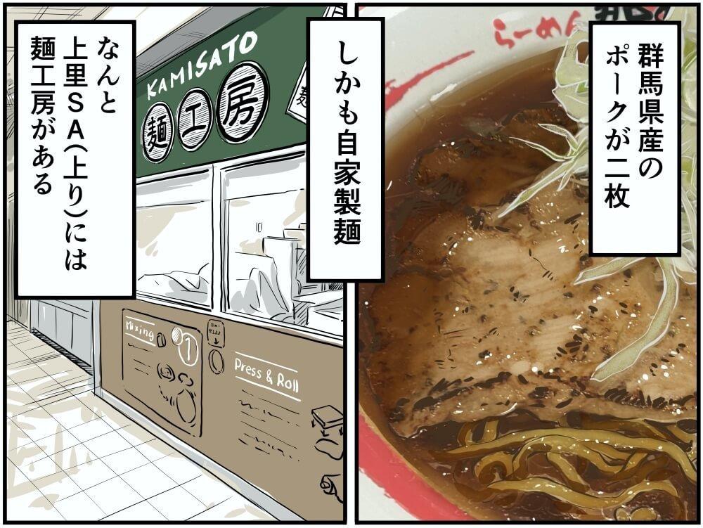 上里SA(上り)にあるらーめん那の福・炙り豚醤油ラーメンと麺工房の外観イラスト