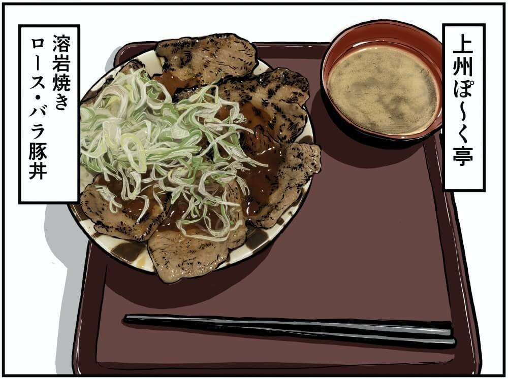 上里SA(上り)にある上州ぽ〜く亭の溶岩焼きロース・バラ豚丼のイラスト