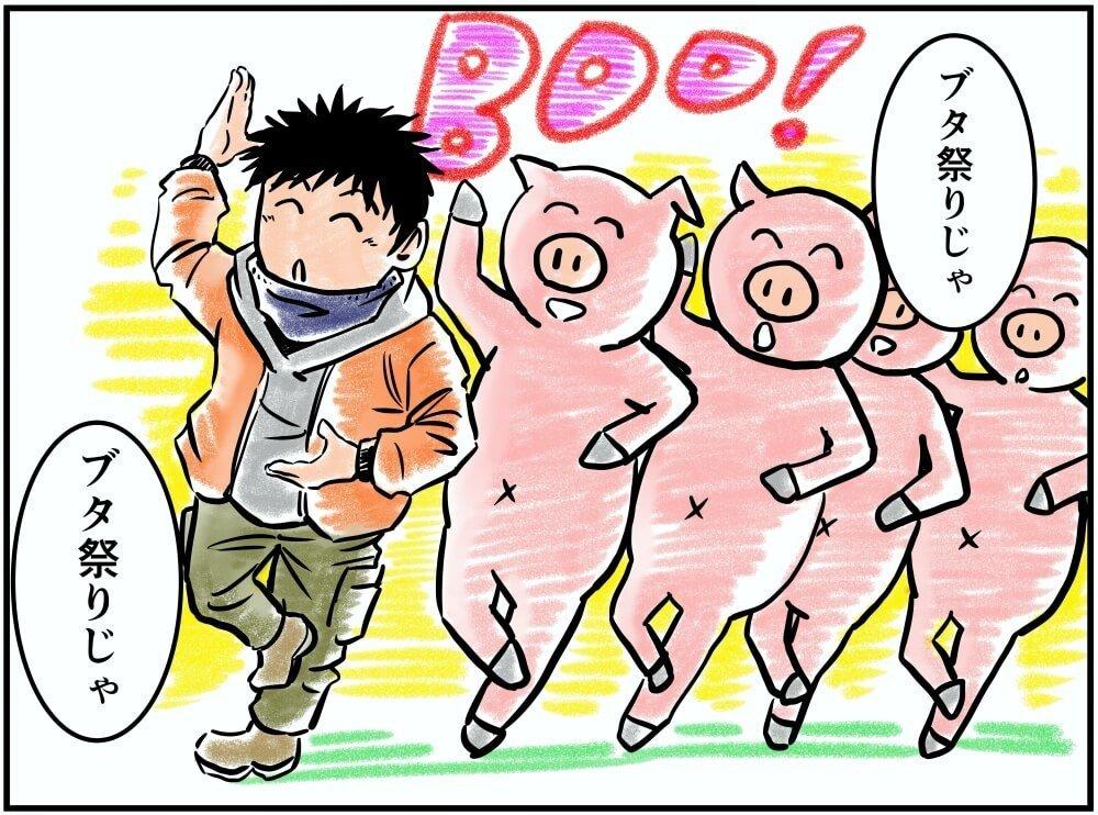 豚と一緒に喜び踊る車中泊漫画家・井上いちろうさんのイラスト