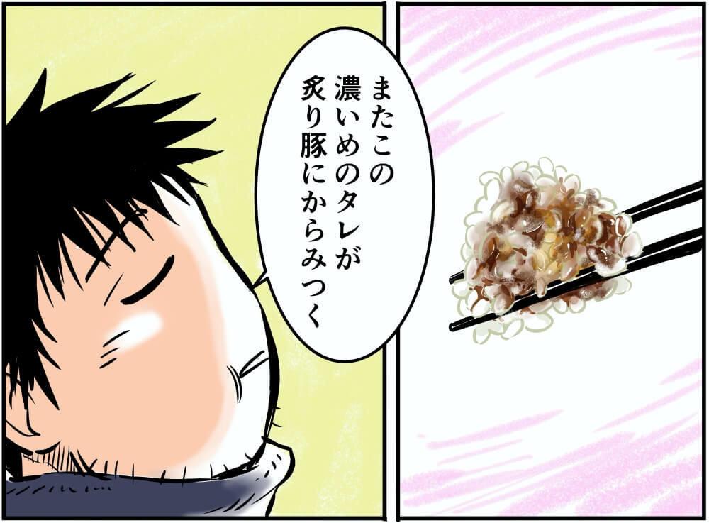 上里SA(上り)にある上州ぽ〜く亭の溶岩焼きロース・バラ豚丼を食べる車中泊漫画家・井上いちろうさんのイラスト