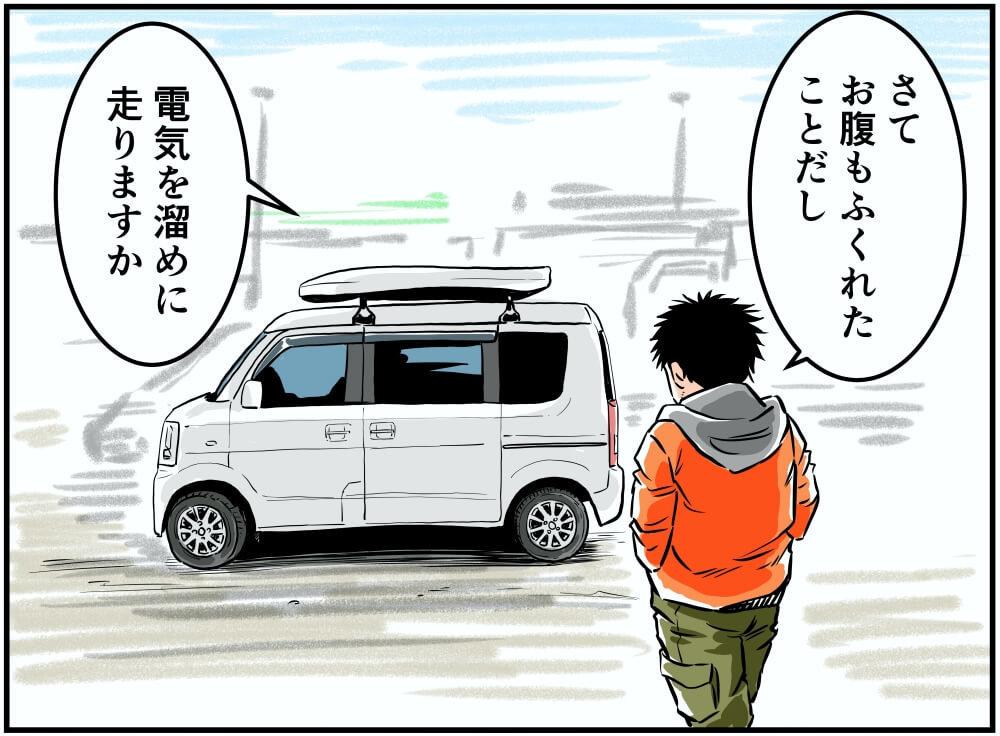 愛車のスズキ・エブリイへ向かう車中泊漫画家・井上いちろうさんのイラスト