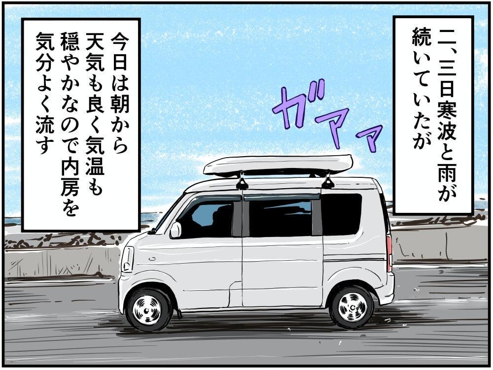 国道127号線を走る車中泊漫画家・井上いちろうさんのスズキ・エブリイのイラスト