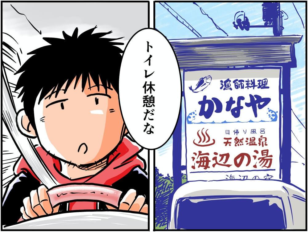 トイレ休憩にドライブインに立ち寄る車中泊漫画家・井上いちろうさんのイラスト