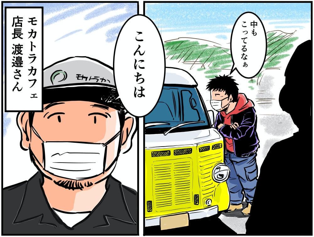 車中泊漫画家・井上いちろうさんに声を掛けるモカトラカフェ・店長の渡邉さんのイラスト