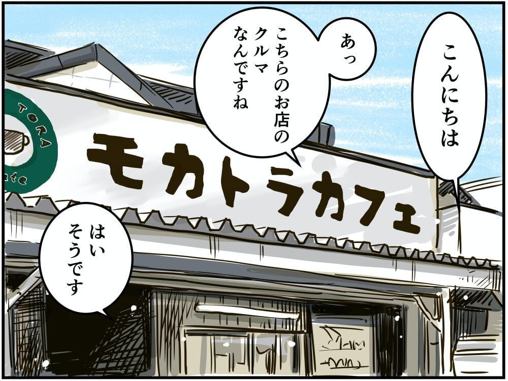 千葉県富津市にあるモカトラカフェの外観イラスト
