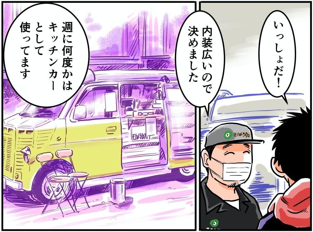 キッチンカーについて語る車中泊漫画家・井上いちろうさんとモカトラカフェ・店長の渡邉さんのイラスト