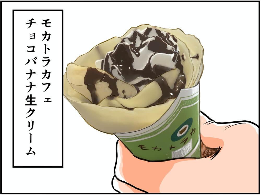 モカトラカフェのクレープ・チョコバナナ生クリームのイラスト