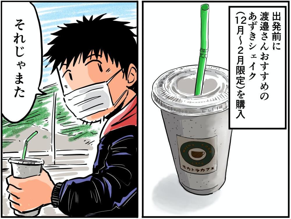 モカトラカフェのあずきシェイクを注文する車中泊漫画家・井上いちろうさんのイラスト