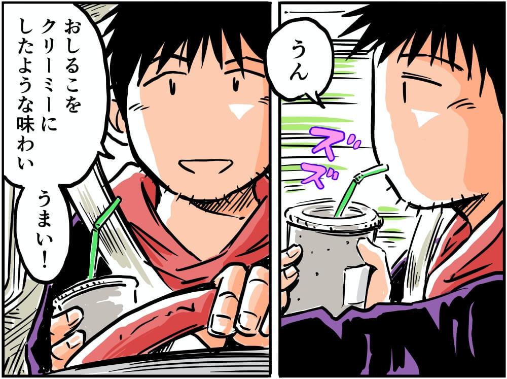 あずきシェイクを飲む車中泊漫画家・井上いちろうさんのスズキ・エブリイのイラスト