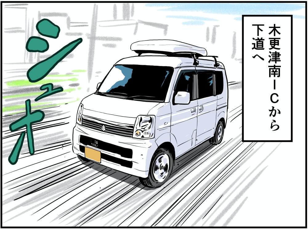館山自動車道から下道を走る車中泊漫画家・井上いちろうさんのスズキ・エブリイのイラスト