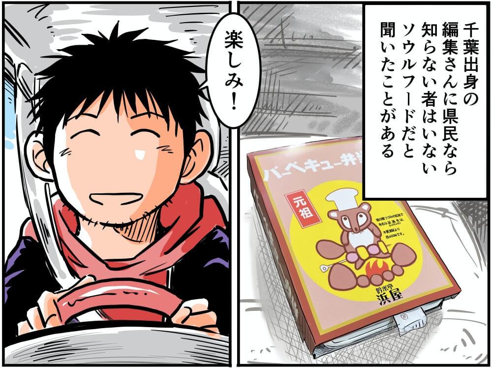お弁当屋さん・吟米亭浜屋の特製バーベキュー弁当を載せて運転する車中泊漫画家・井上いちろうさんのイラスト