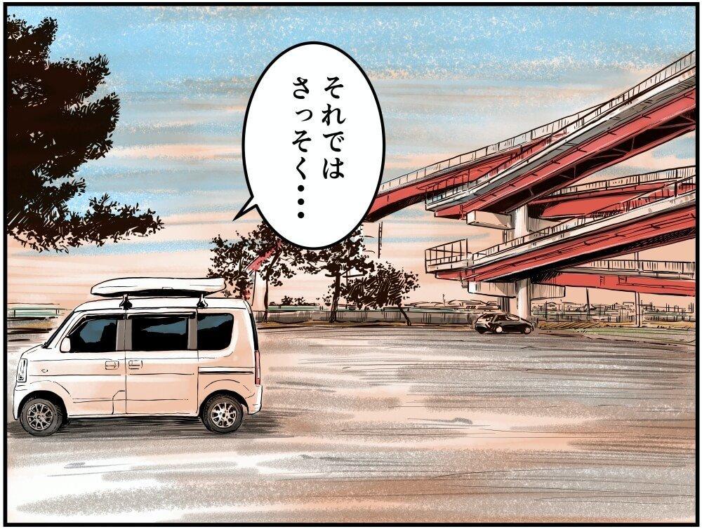 東京湾沿いの駐車場に駐車する車中泊漫画家・井上いちろうさんのスズキ・エブリイのイラスト