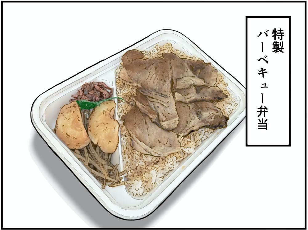 お弁当屋さん・吟米亭浜屋の特製バーベキュー弁当のイラスト