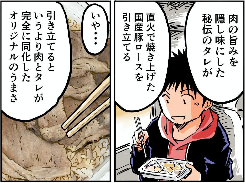お弁当屋さん・吟米亭浜屋の特製バーベキュー弁当を食べる車中泊漫画家・井上いちろうさんのイラスト