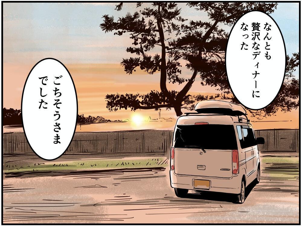 夕暮れ時に東京湾沿いの駐車場に駐車する車中泊漫画家・井上いちろうさんのスズキ・エブリイのイラスト