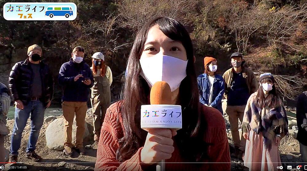 「カエライフ フェス 2020」動画の1コマ。MCの森風美さんが話している場面