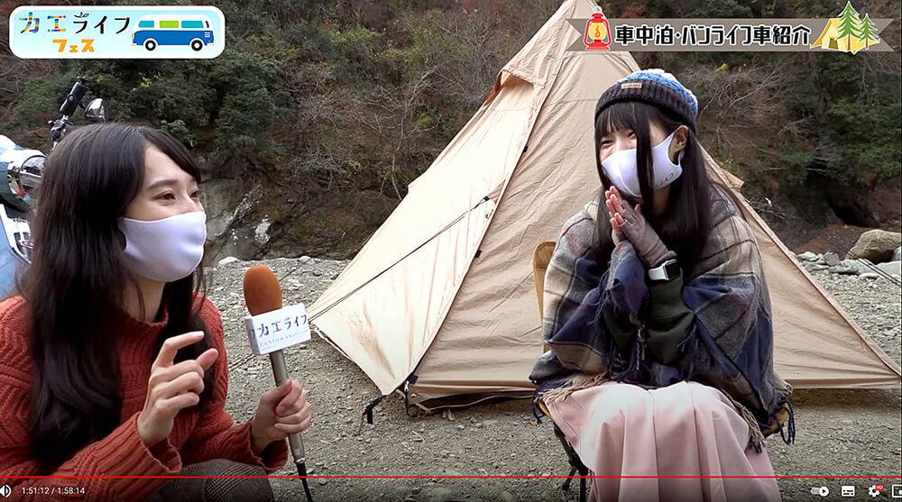 カエライフフェス2020の動画より、茅ヶ崎みなみさんと森風美さん