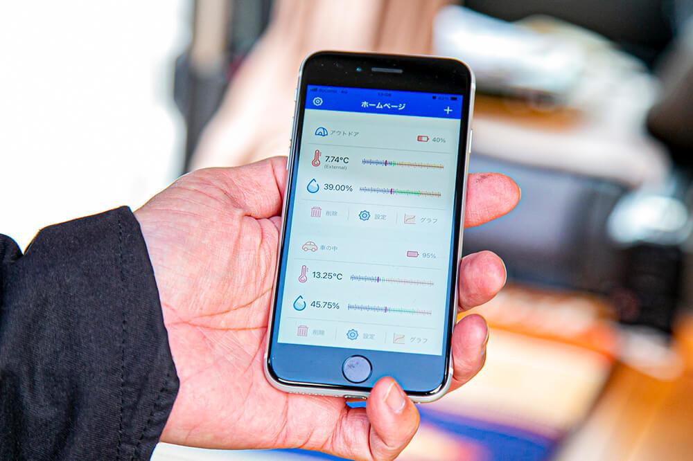 スマホ画面に、温度計のアプリが表示されている