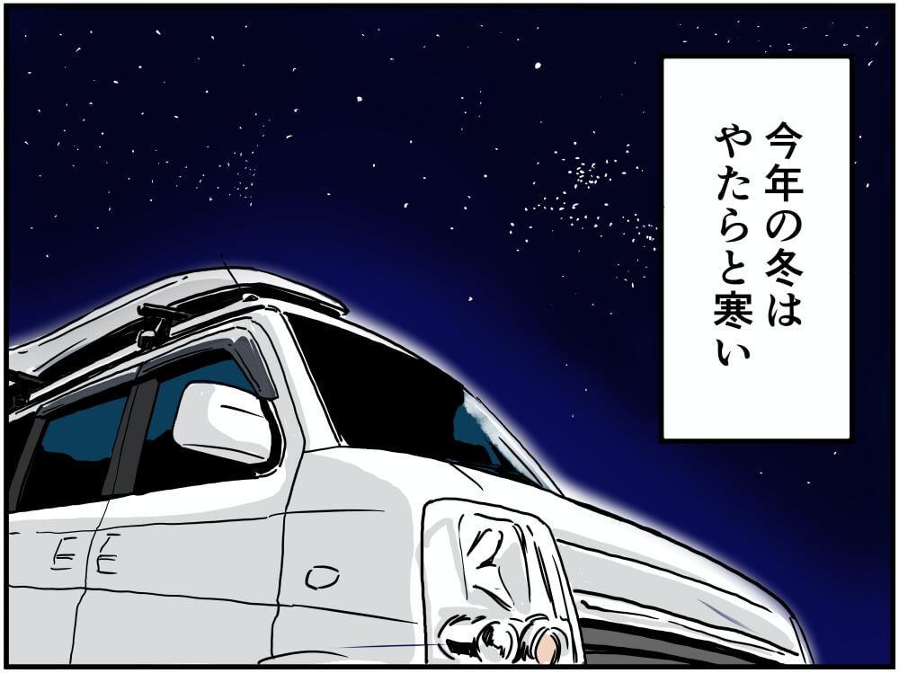 車中泊漫画家・井上いちろうさんの愛車スズキ・エブリイと夜空のイラスト