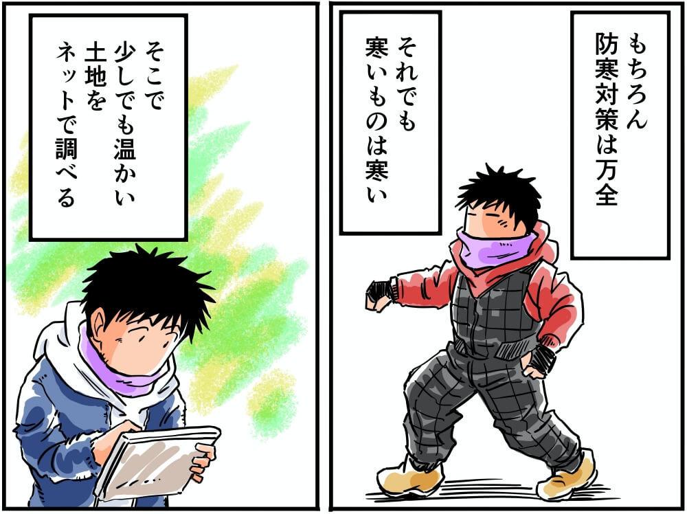 車中泊漫画家・井上いちろうさんの冬の日常生活のイラスト
