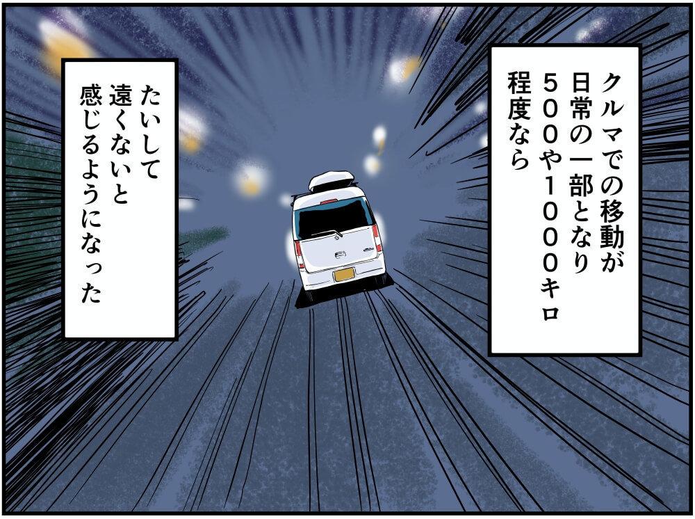 車中泊漫画家・井上いちろうさんが愛車スズキ・エブリイで移動するイラスト