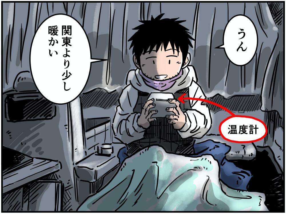 愛車スズキ・エブリイで仮眠をする車中泊漫画家・井上いちろうさんのイラスト