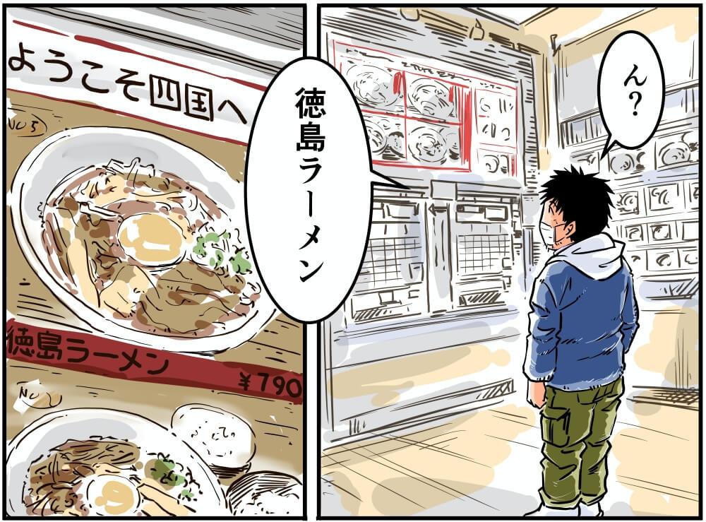 徳島自動車道・上板SA(下り)で徳島ラーメンを発見する車中泊漫画家・井上いちろうさんのイラスト