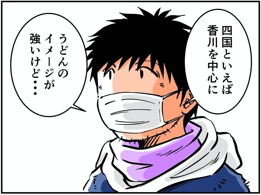 四国のうどんを想像する車中泊漫画家・井上いちろうさんのイラスト
