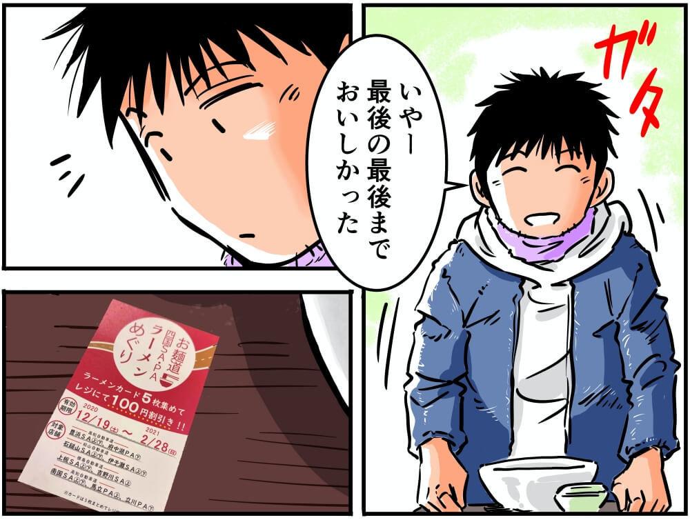 徳島自動車道・上板SA(下り)の徳島ラーメンを食べ終わる車中泊漫画家・井上いちろうさんのイラストト